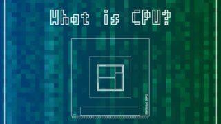★図解★CPUとは?—初心者向けに構造・仕組みを解剖してみるよ!