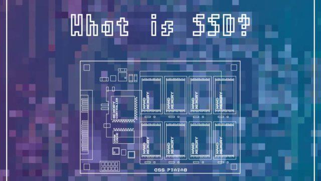 ★図解★SSDとは?—初心者向けに特徴・構造・購入ポイントを総まとめ