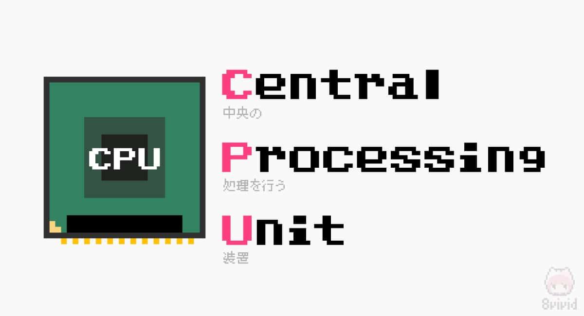CPUとは中央演算処理装置の略称。