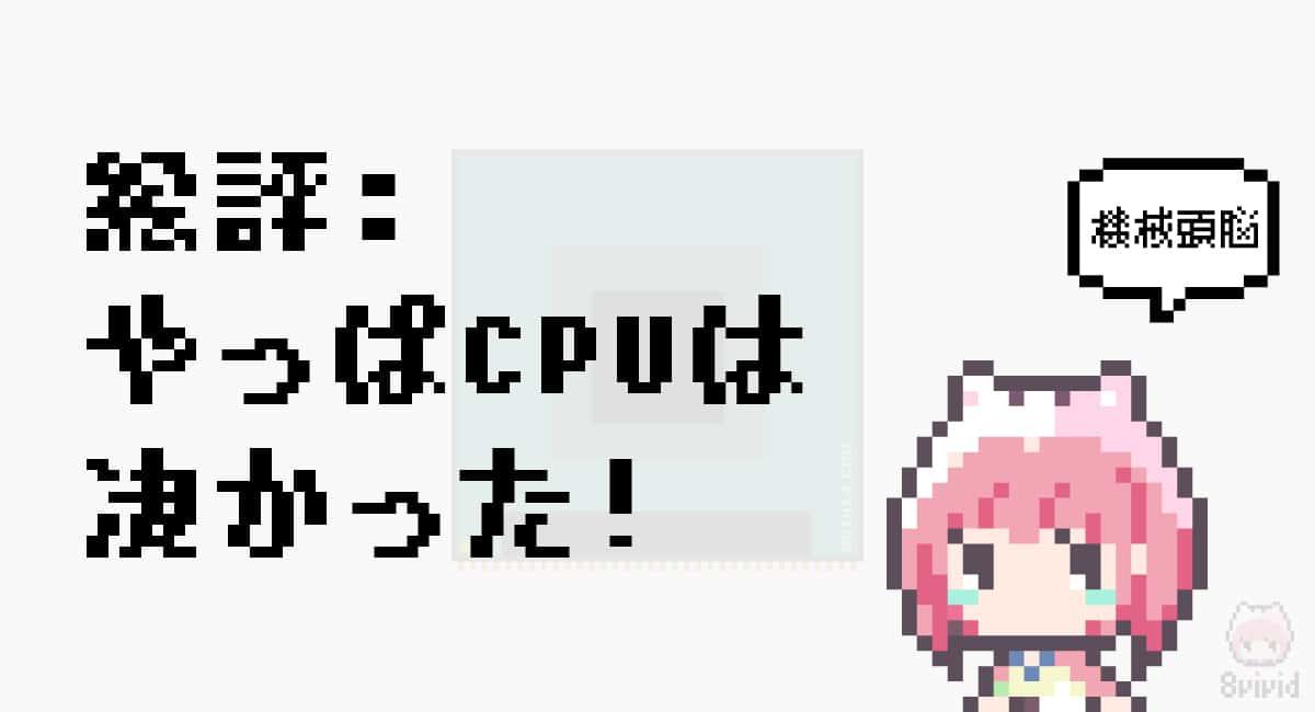 まとめ「CPUはやってることは単純だが掘り下げると複雑だ!」