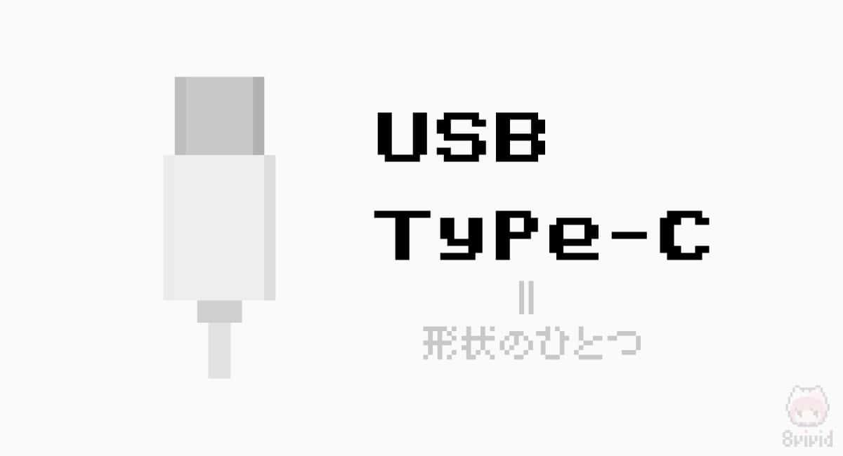 USB Type-Cとは、USBのコネクター形状のいち規格のこと。