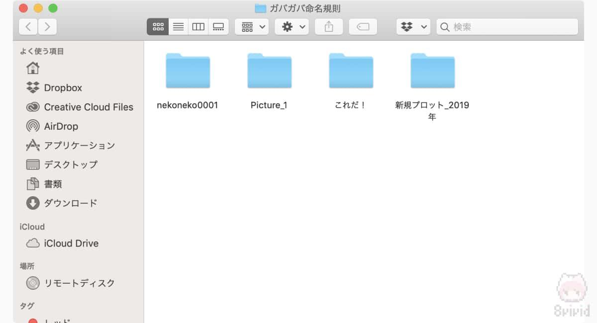 ガバガバなファイル/フォルダー命名規則の例。