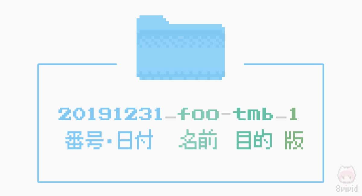 私のファイル/フォルダー命名規則の例。