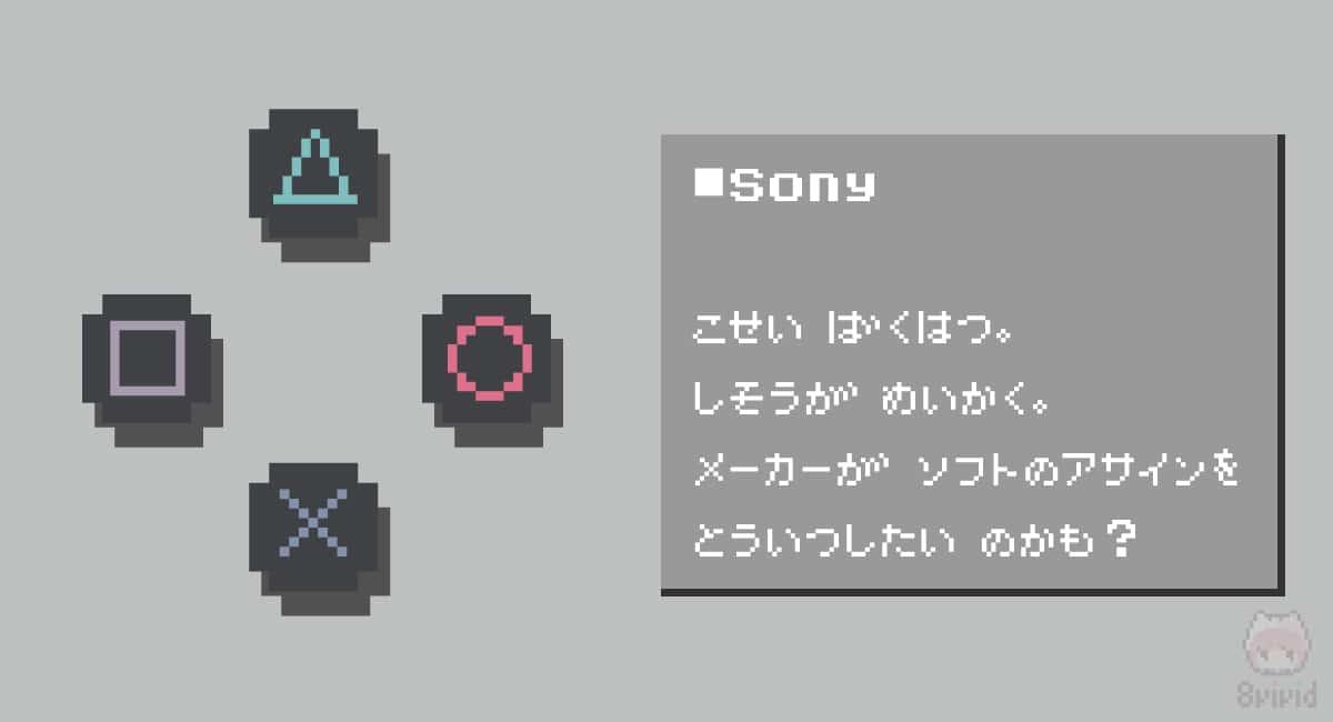 PlayStationコントローラーは、メーカーがアサインを統一したい?