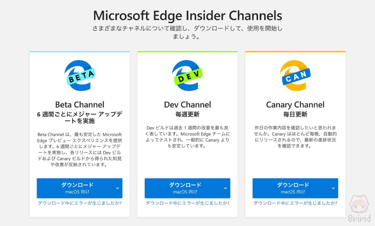 現時点では、macOS版Microsoft Edgeはベータ版。
