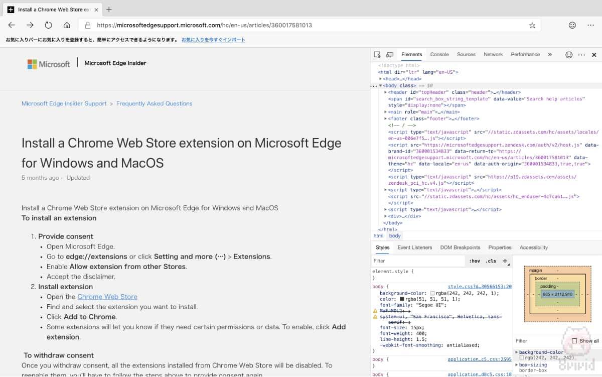 デベロッパーツールはGoogle Chromeと一緒。