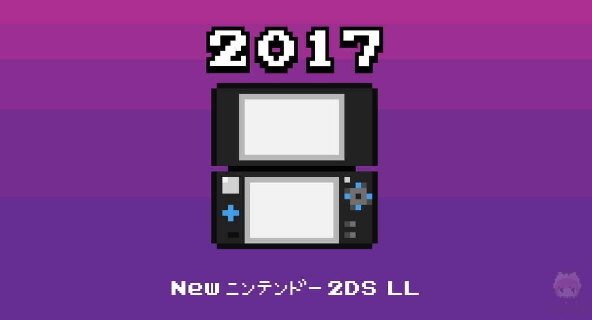 Newニンテンドー2DS LL