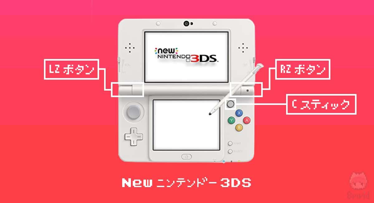 New 3DS時代—携帯ゲーム機が据置に近づいた