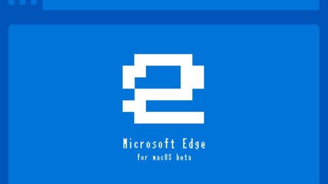 Web開発者視点のmacOS版『Microsoft Edge』評価レポート