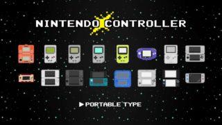 任天堂コントローラーの歴史・ゲームとUIの相関性の考察 –携帯型編–