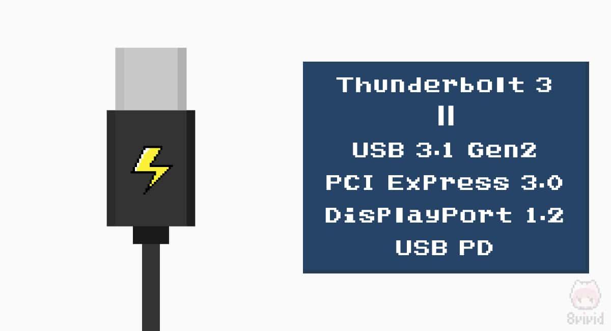 Thunderbolt 3はUSB Type-Cの王者とも言える。