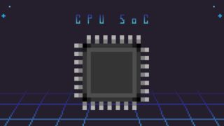 CPU・SoCの種類一覧表