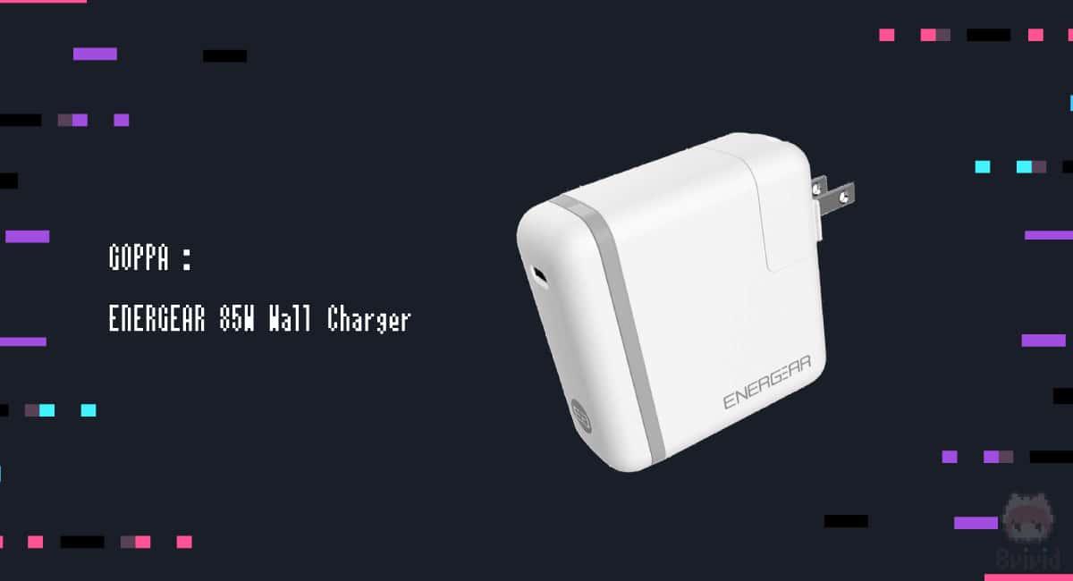 【候補1】GOPPA『ENERGEAR 85W Wall Charger』