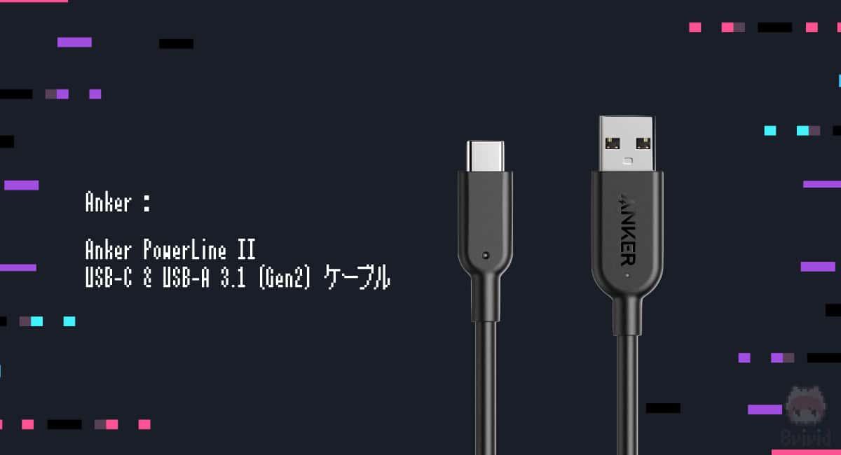 【候補1】Anker『Anker PowerLine II USB-C & USB-A 3.1 (Gen2) ケーブル』