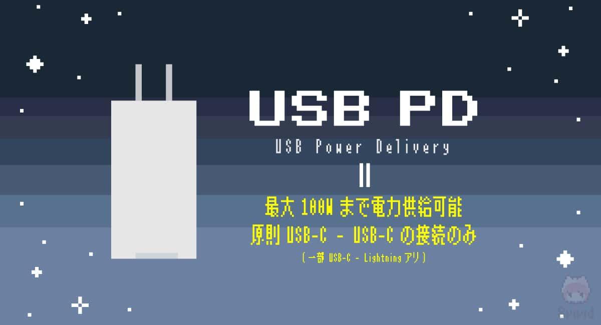 『USB PD』とは?