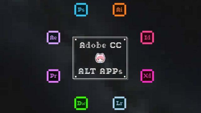 脱Adobeと代替ソフト8つ。デザイナーのサブスク地獄は開放されるか?
