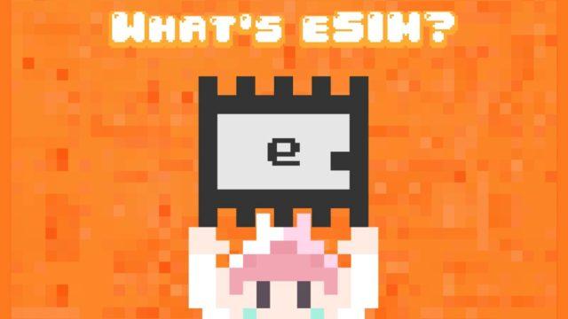 eSIMとは?—仕組み・メリット&デメリット・対応機種を初心者向けに解説