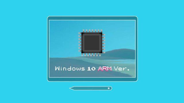 ARM版Windowsは有用か?—来るPro X&RTの悪夢…x86からの移行に備え考える