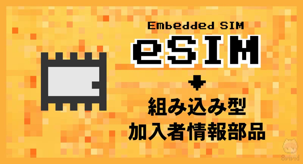 eSIMとは組み込み型の電子的なSIM。