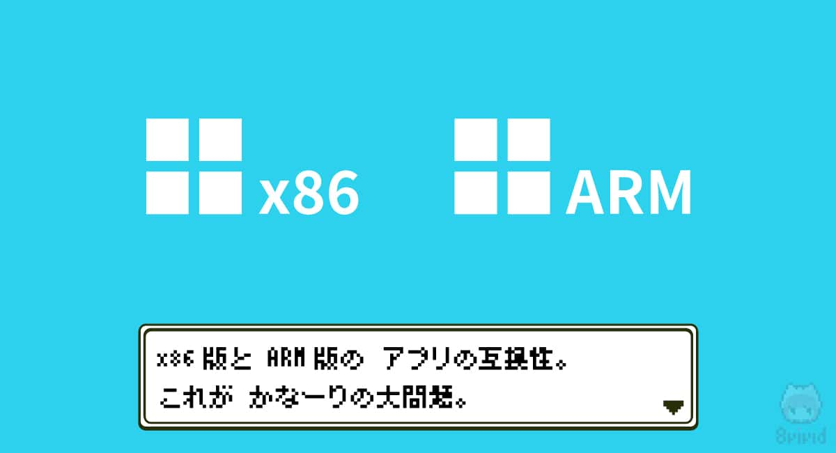アプリの互換性こそARM版Windows 10の問題点。