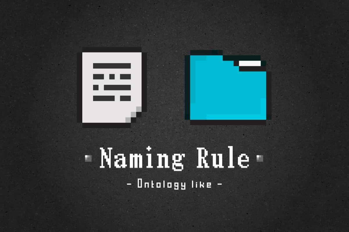 完成。オントロジー的な理想のファイル・フォルダーの命名規則