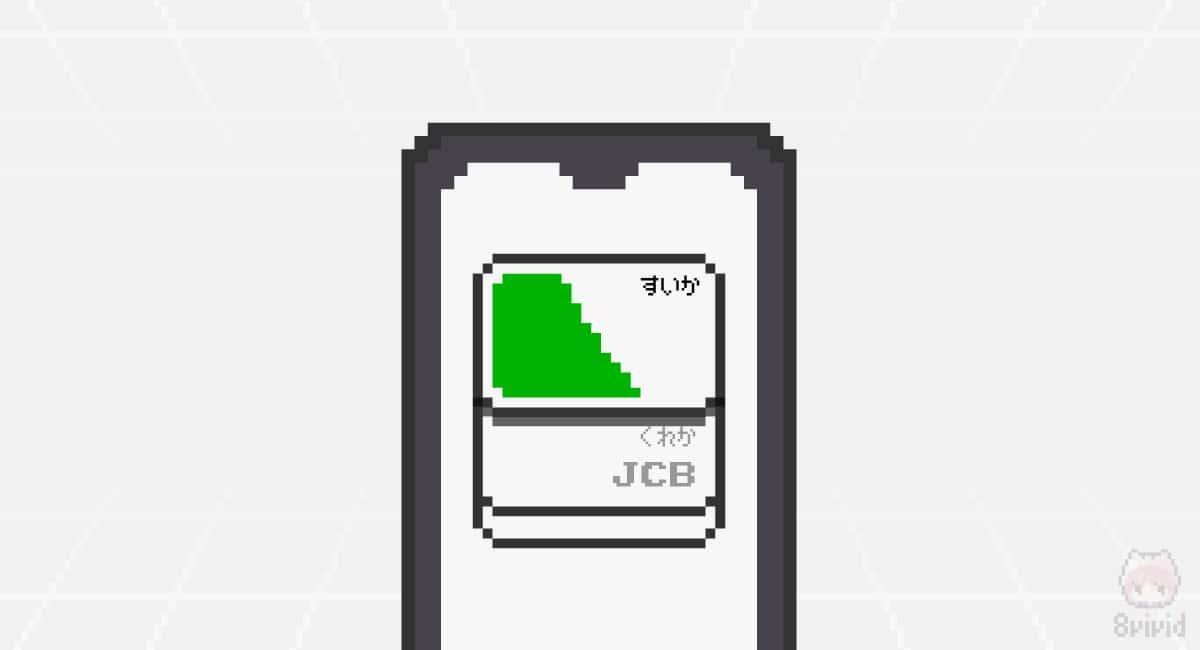NFCのカードエミュレーションモードでスマホ決済。