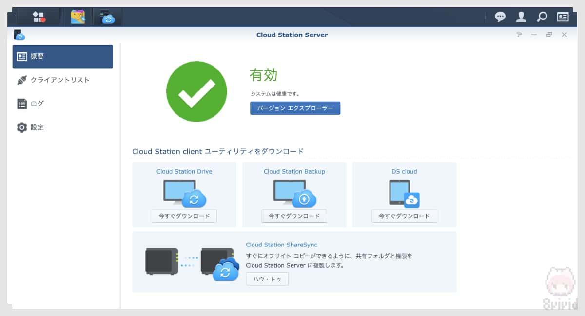 Cloud Station Backupを使えば、パソコンのデータを簡単バックアップ。