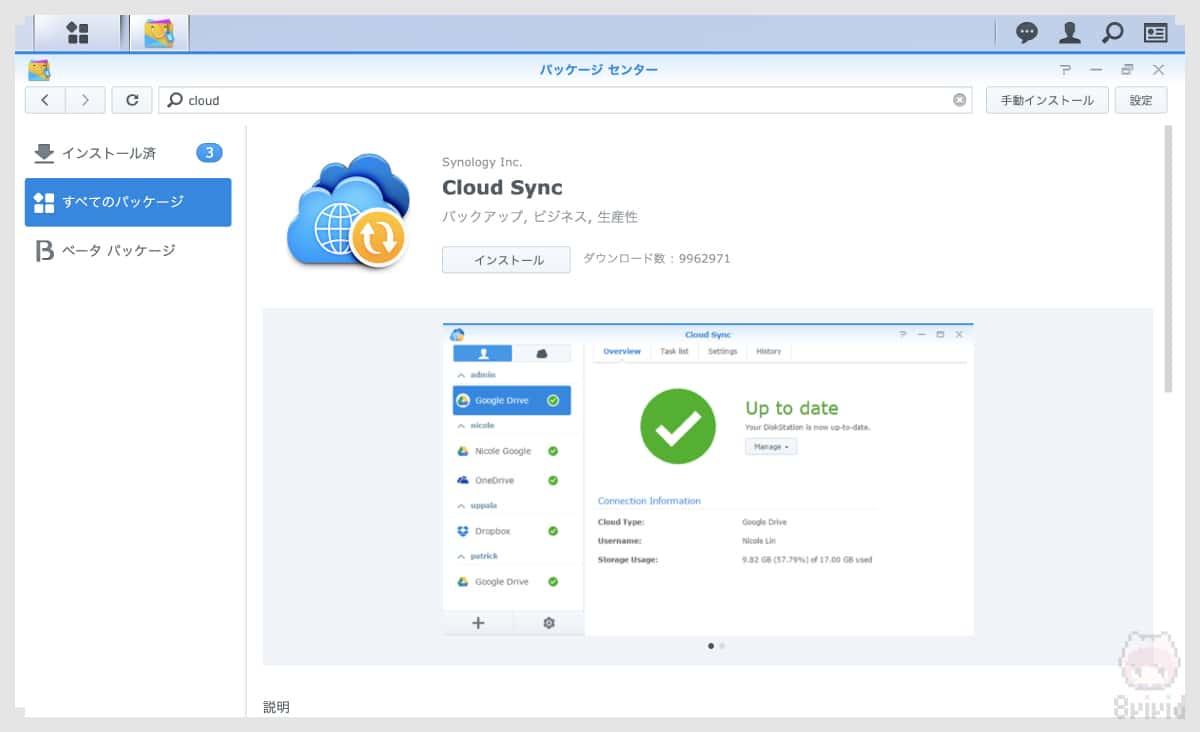 NAS自体をCloud Syncでクラウドストレージへバックアップ可能。