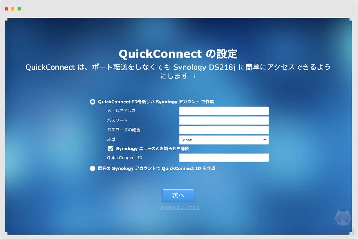 QuickConnectの設定。