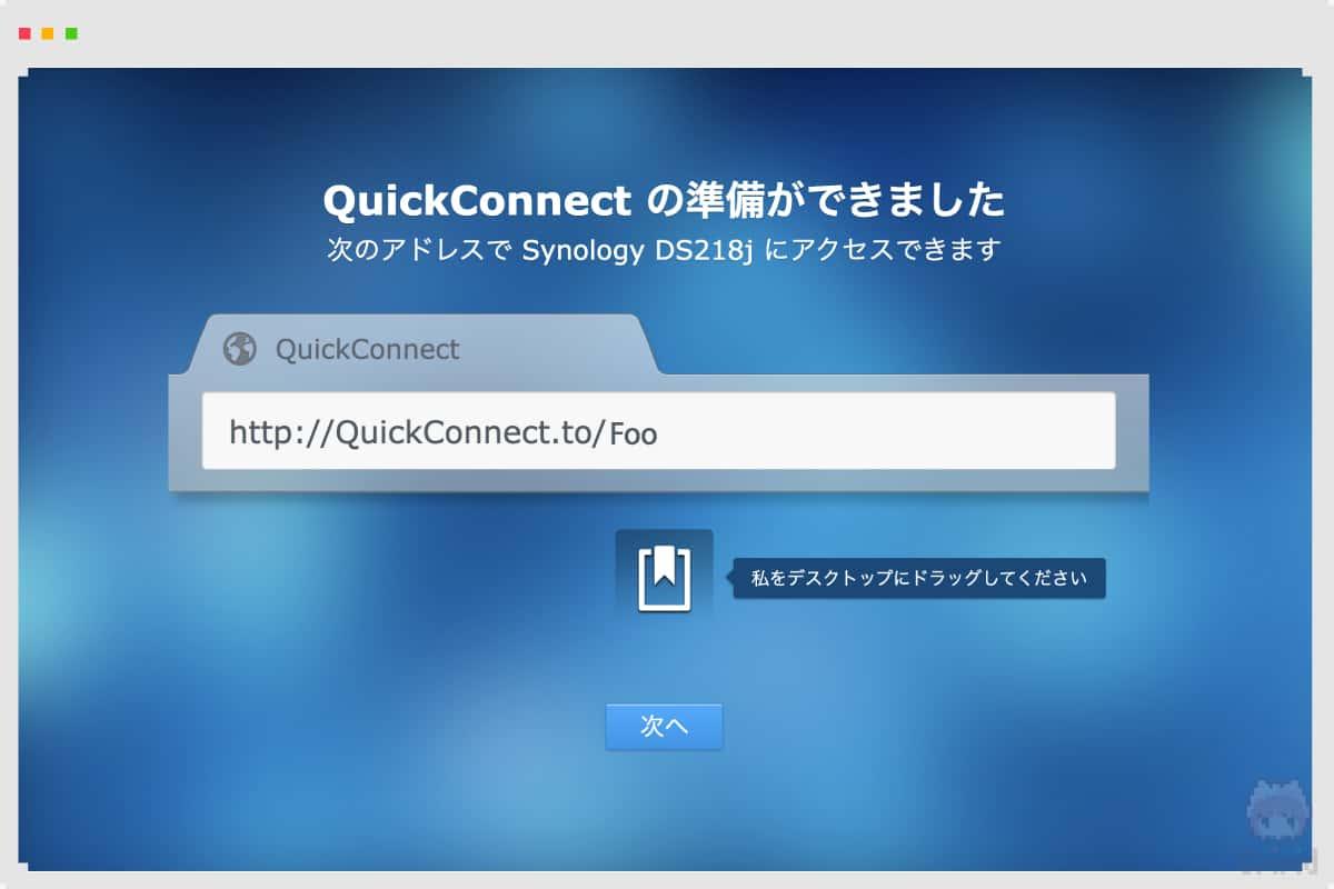 QuickConnectのアドレス。
