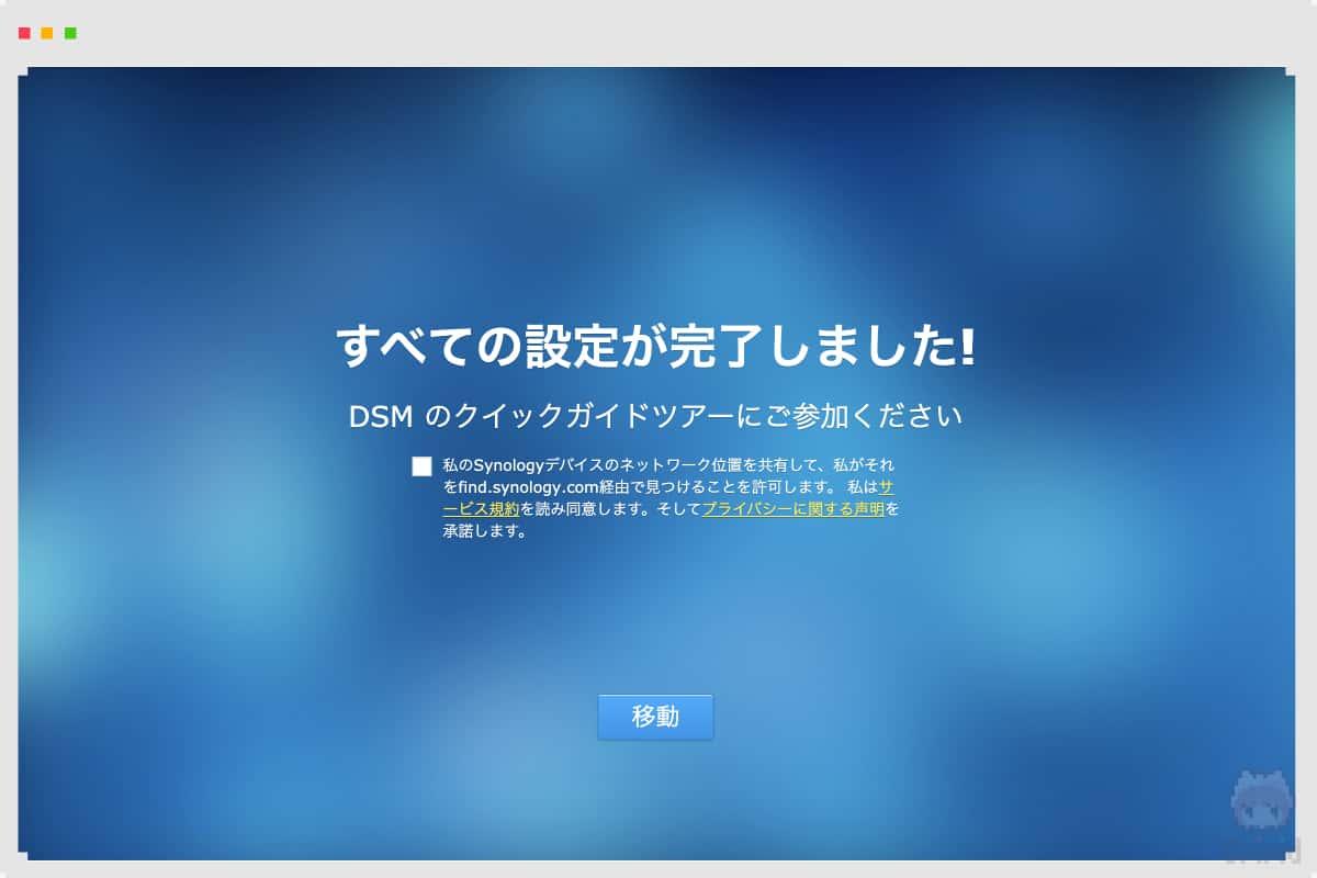 これでSynology DSMのインストール完了。