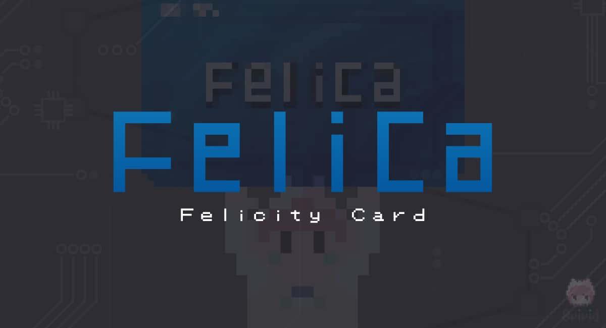 日本のキャッシュを支えるFeliCa。