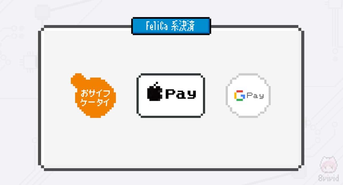おサイフケータイとApple PayとGoogle Pay