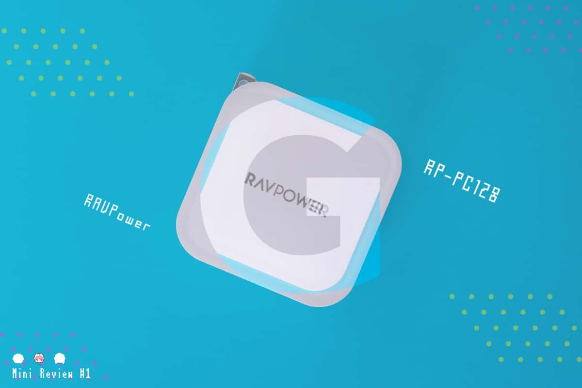 RAVPower『RP-PC128』レビュー:GaN+90W+2ポートのピュアなUSB PD充電器