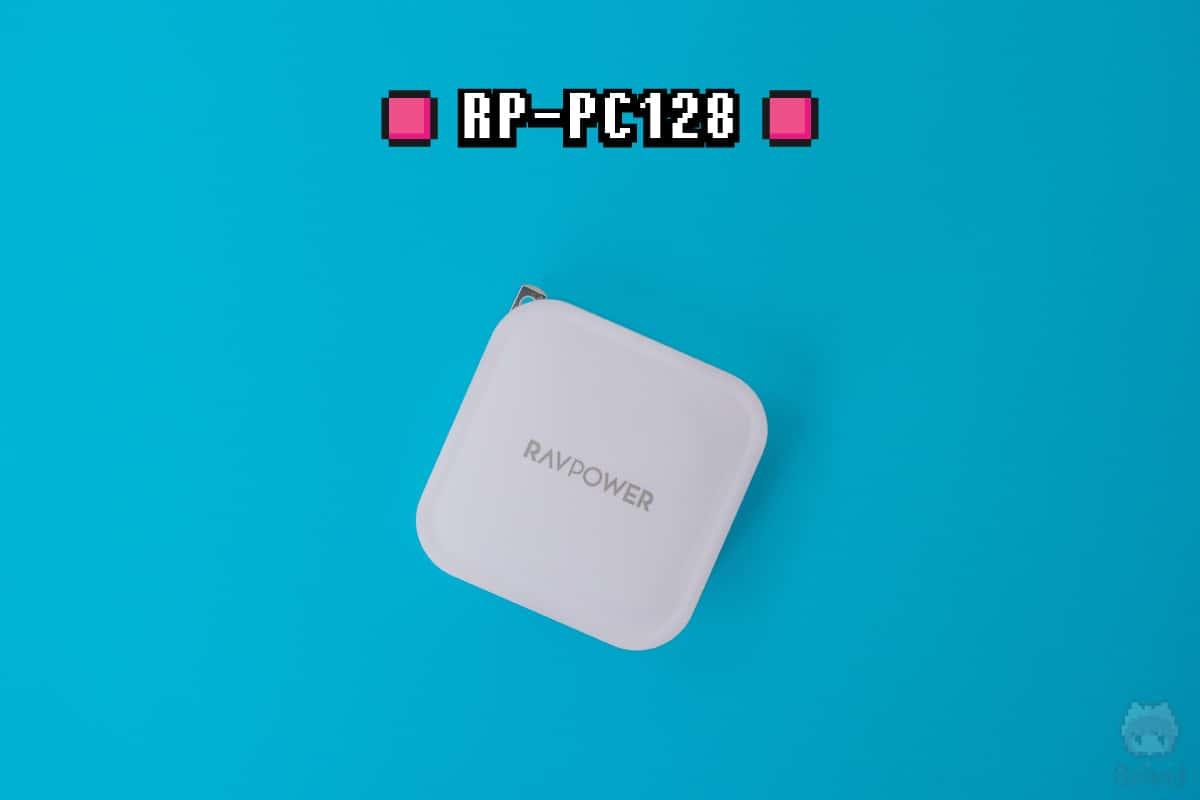 RAVPower『RP-PC128』全体画像。